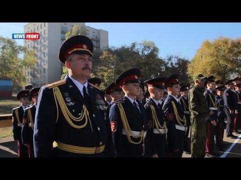 Пасечник вручил погоны кадетам Луганского казачьего корпуса