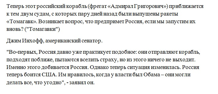 Сенатор Инхоф: Россия теперь трясется в ужасе перед США. Если они захотят войны, мы их уничтожим