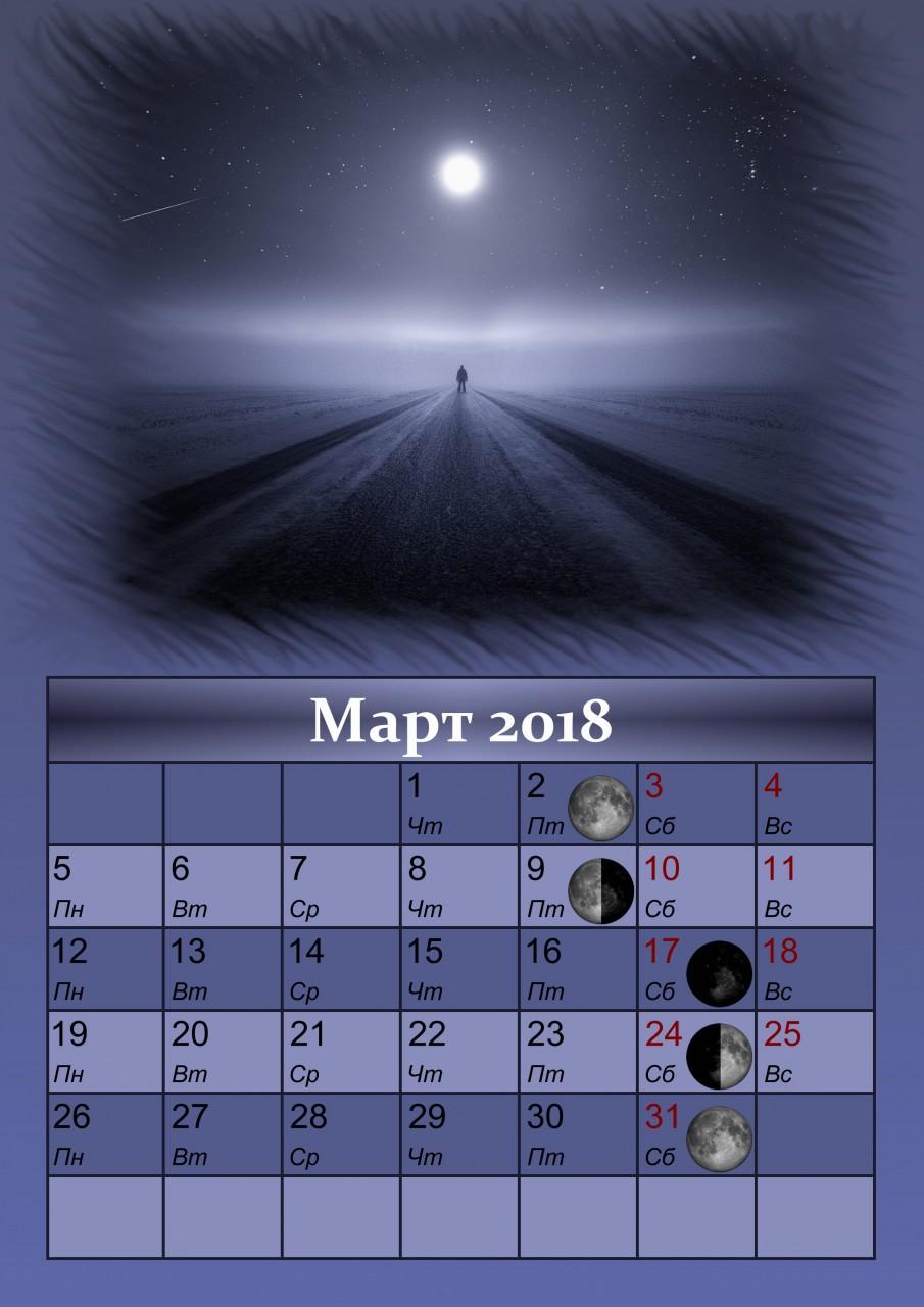 Тематические пятницы марта