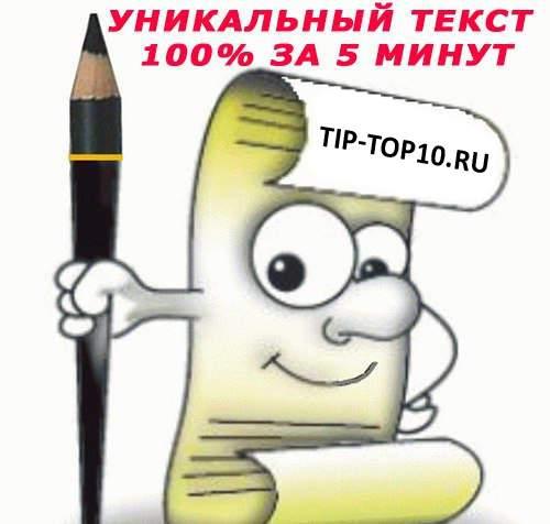 программа генератор уникальных текстов