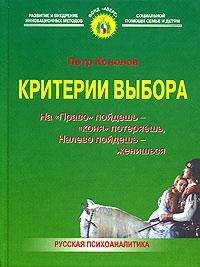 """Критерии выбора: На """"Право"""" пойдешь - """"коня"""" потеряешь, налево пойдешь - женишься"""