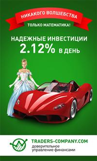 Приумножение Вашего капитала от 2,12 процентов в день