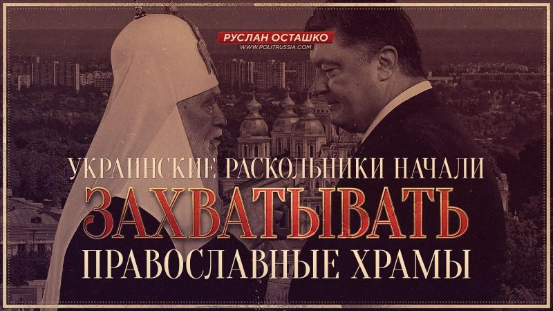 Украинские раскольники начали захватывать православные храмы