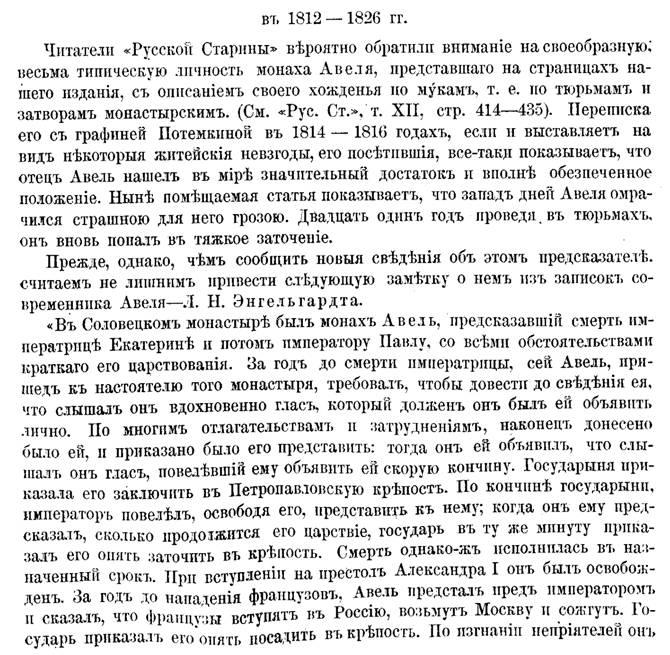 Предсказание монаха Авеля о будущем России 303
