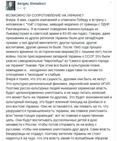 Суть украинства и перспективы Сопротивления