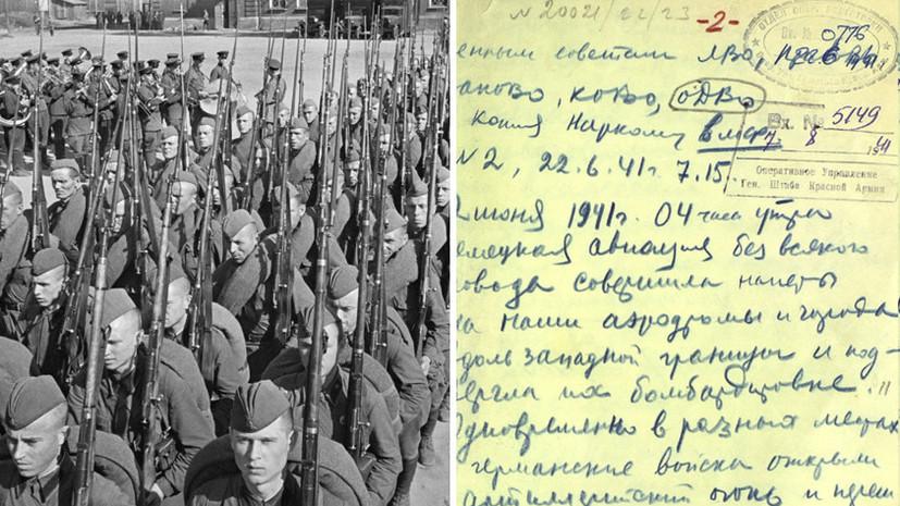 Минобороны рассекретило документы о первых днях Великой Отечественной войны