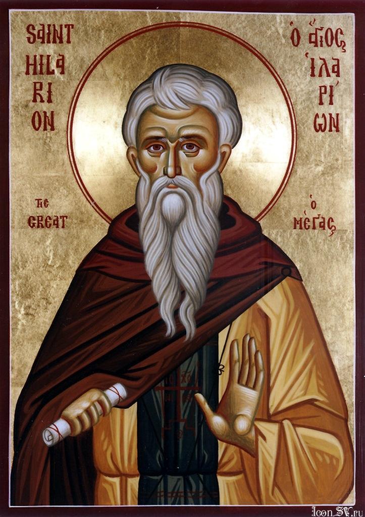 10 апреля — День памяти преподобного Илариона.