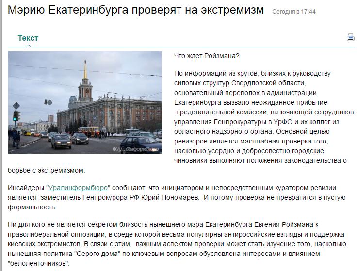 Мэрия Екатеринбурга доигралась с пятой колонной и агентами влияния США