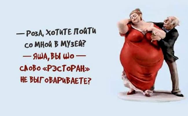 Одесские шутки о семейной жизни