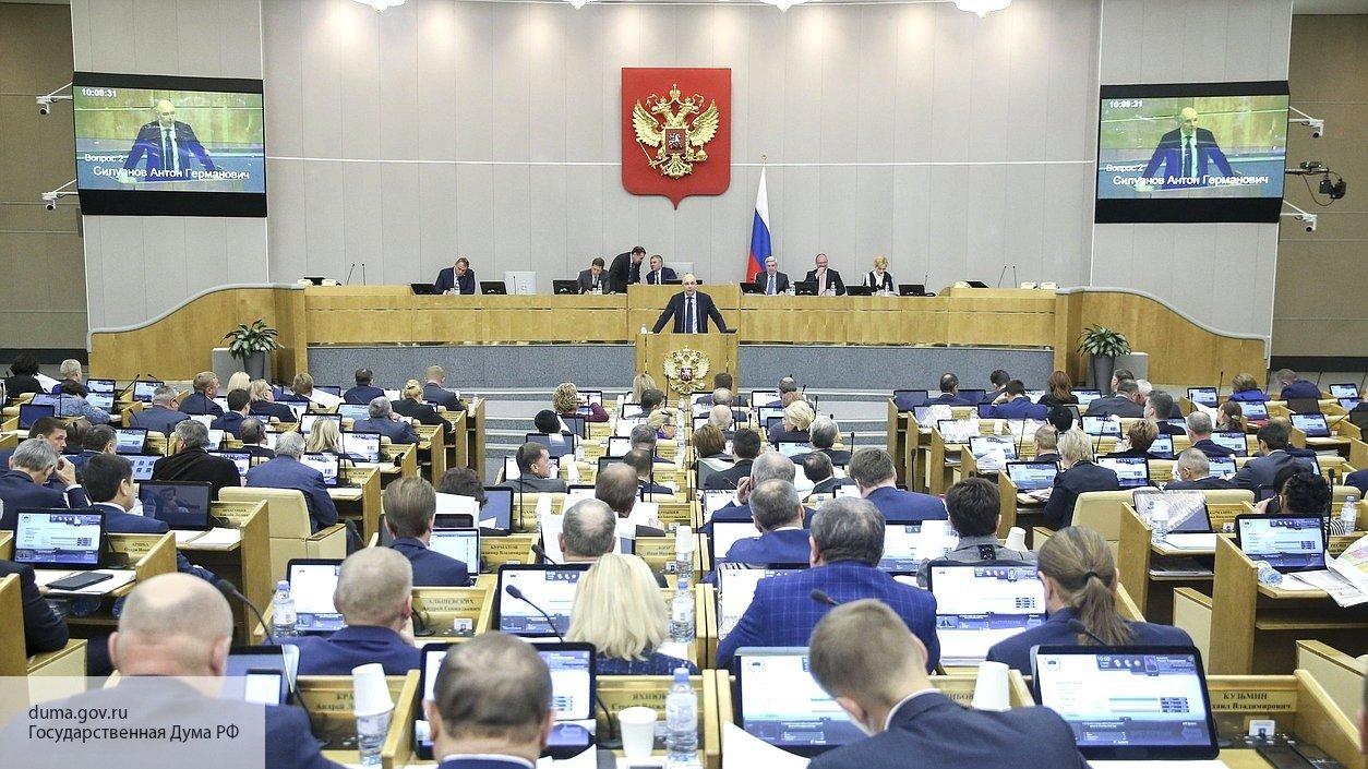 В Госдуме предлагают наказывать за оскорбление государства