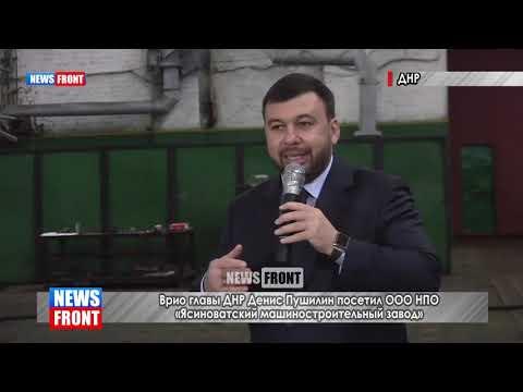 Врио главы ДНР Денис Пушилин посетил ООО НПО «Ясиноватский машиностроительный завод»