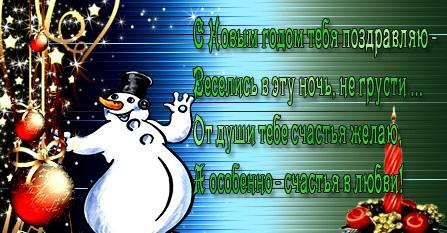Новогодние поздравления  и тосты в стихах  и картинках!