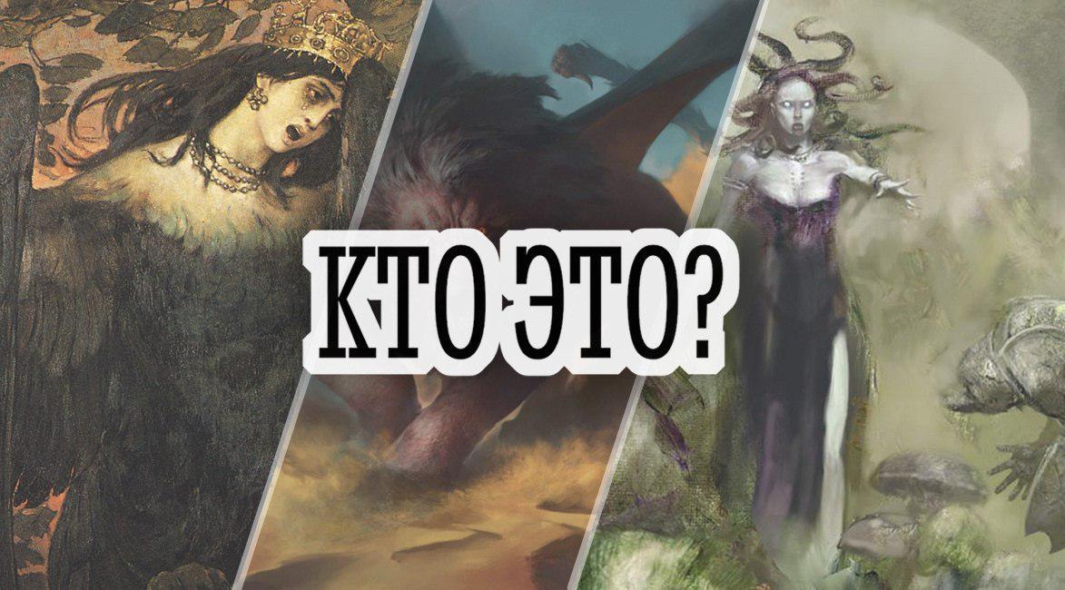 Хорошо ли вы знаете этих мифических существ?
