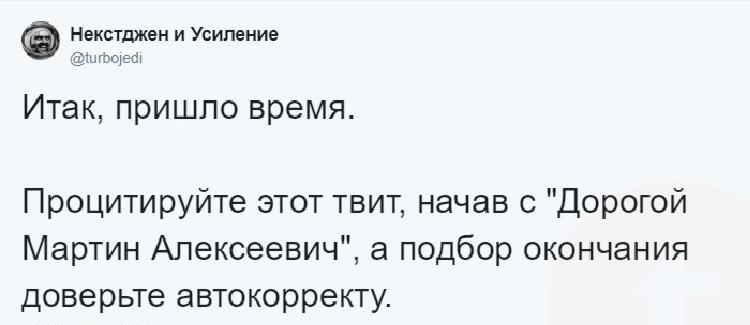 Пользователи Твиттера довери…