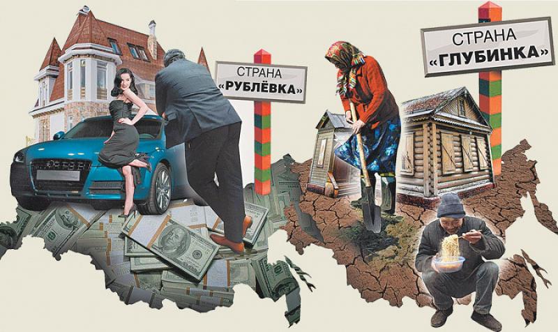 Россия для бедных. Почему в стране исчезает средний класс