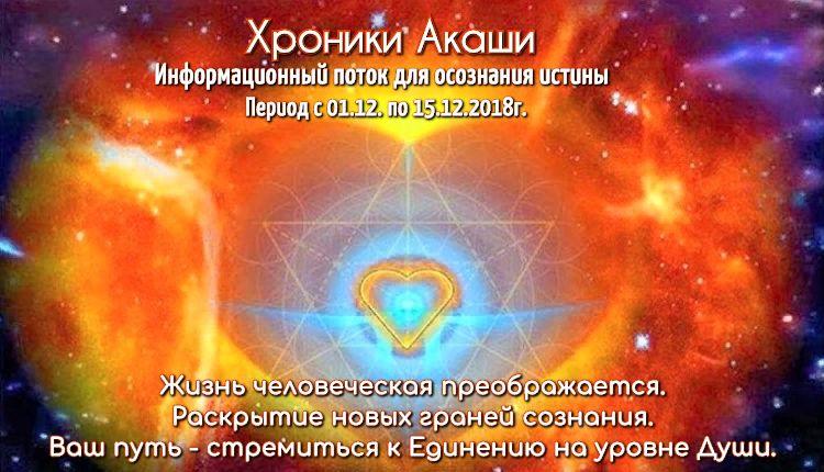 Хранители Вселенских знаний. Информационный поток от 30.11.18г.