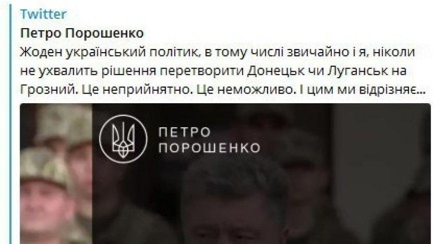 Порошенко написал пост о Луг…