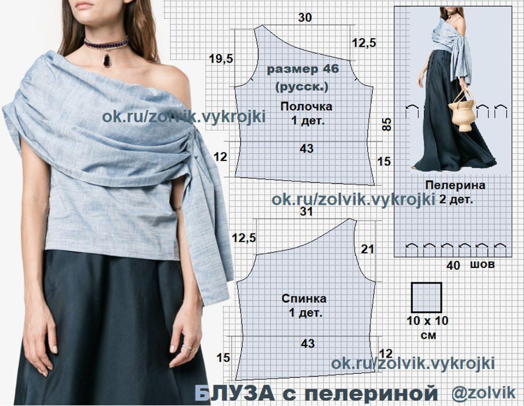 Интересные идеи блузок и не только: с выкройками или вариантами моделирования 2