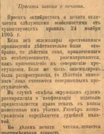 Этот день 100 лет назад. 28 (15) апреля 1913 года