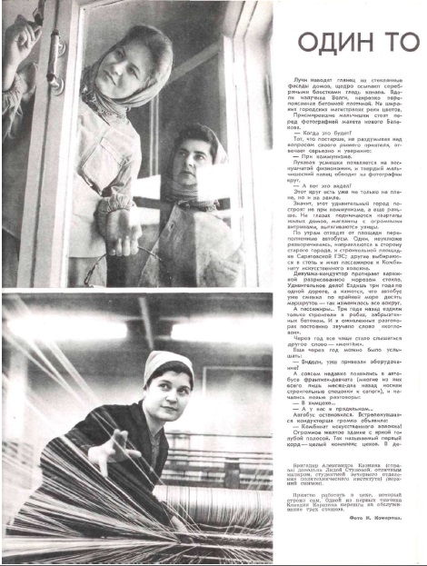 Этот день 50 лет назад. 01 марта 1963 года