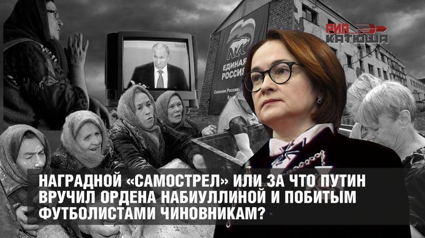 Наградной «самострел» или за что Путин вручил ордена Набиуллиной и побитым футболистами чиновникам?