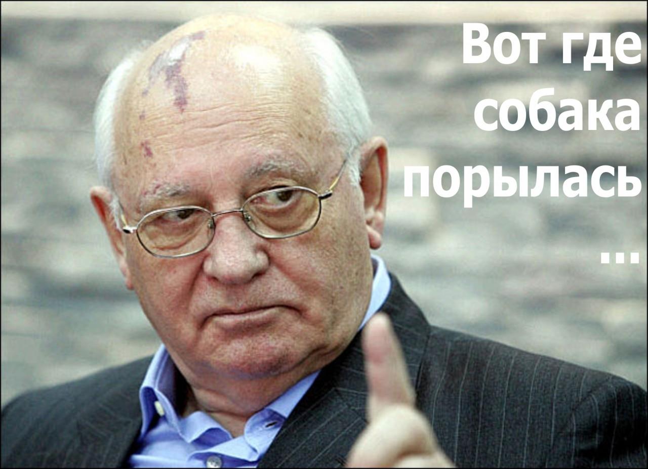 CUI PRODEST   За что Горбачёв попал в немилось госдепу США?