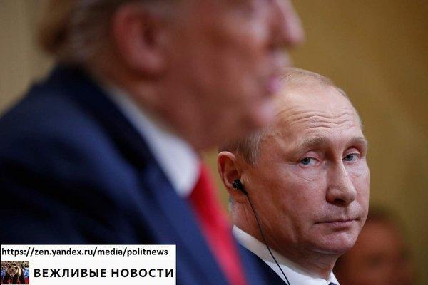 Саммит в Хельсинки: почему х…