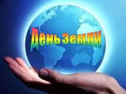 Сегодня, 22 апреля, отмечается Международный день Матери-Земли