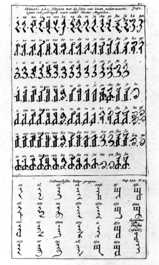 Калмукское письмо