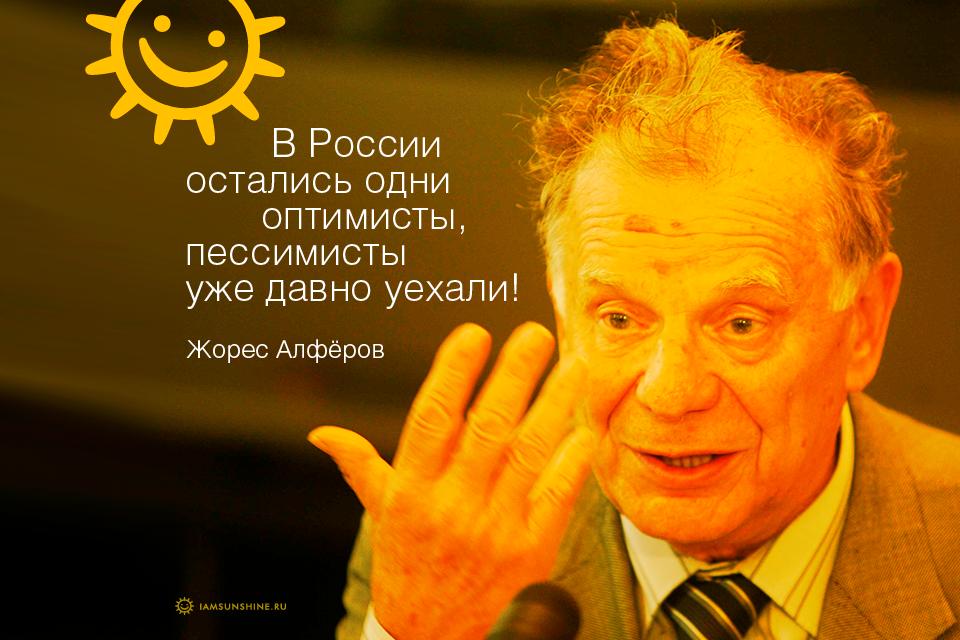 Умер Жорес Алферов: великий …