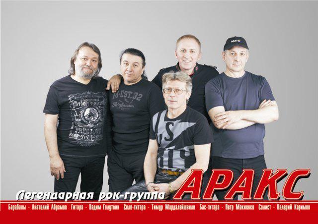 "Группа ""Аракс"""