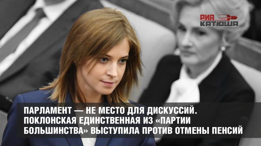 Парламент — не место для дискуссий. Поклонская единственная из «партии большинства» выступила против отмены пенсий