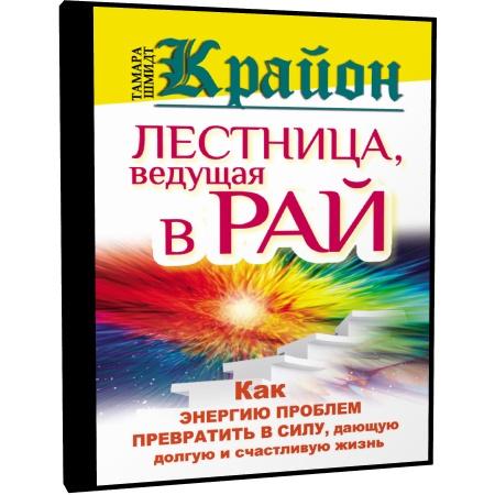 Тамара Шмидт Крайон. Лестница, ведущая в Рай. Глава1.№1