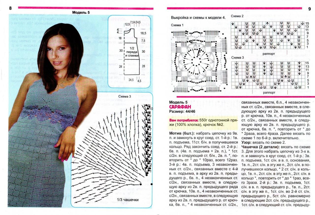 Вязание модели от светланы берсановой