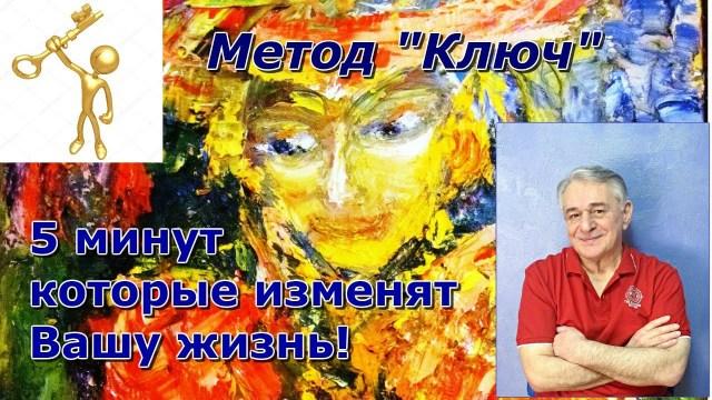 Метод Хасая Алиева: 5 минут,…