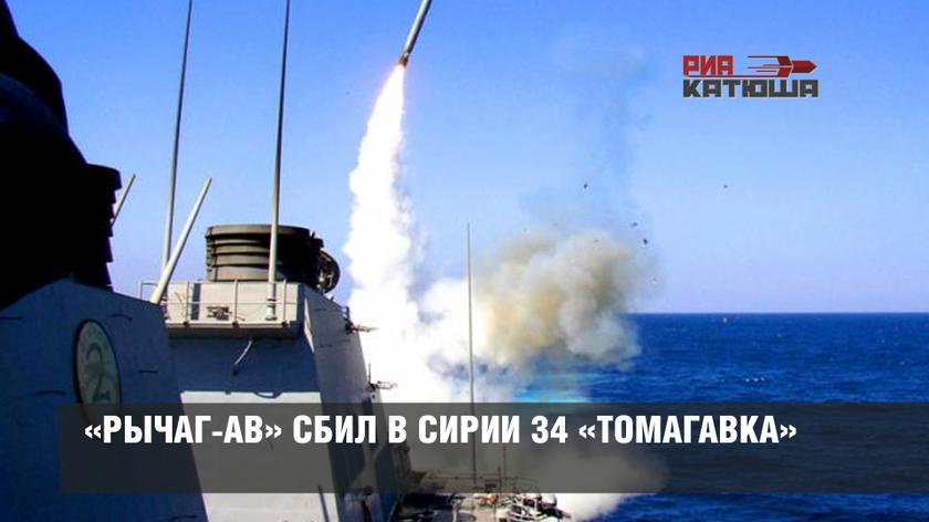 «Рычаг-АВ» сбил в Сирии 34 «Томагавка»