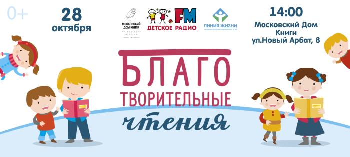 В Москве пройдут Благотворительные чтения