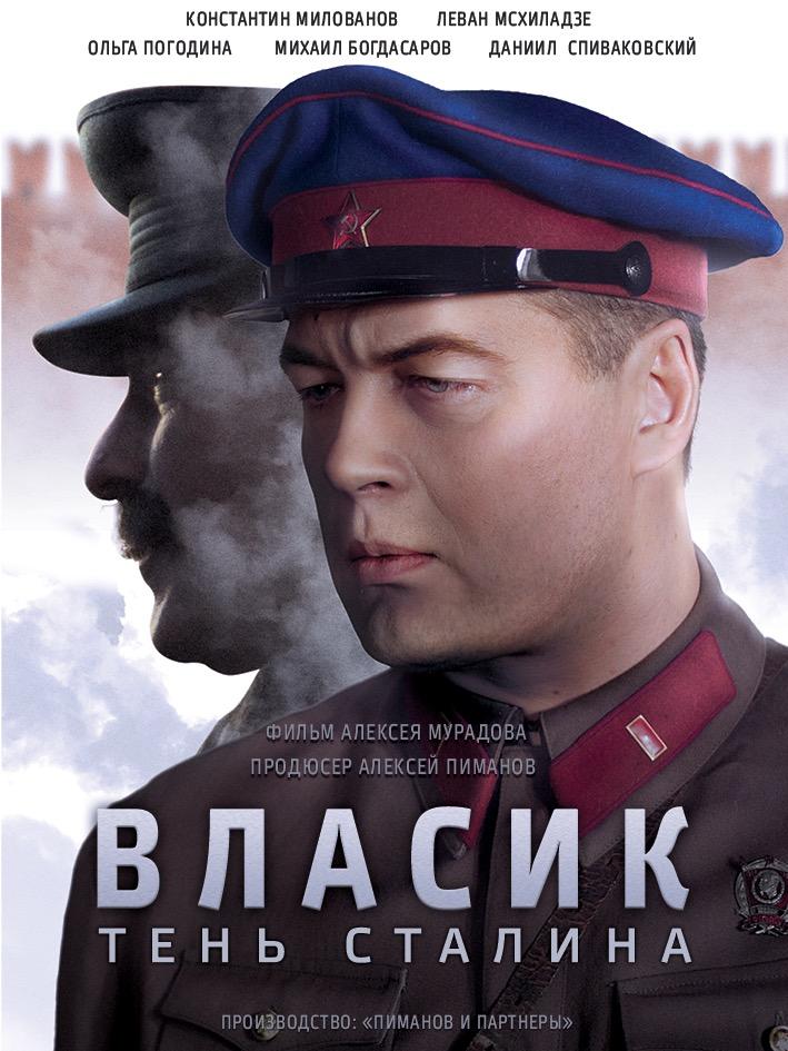 """Сериал """"Власик"""": сталинисты захватили Первый канал"""