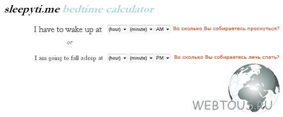 Калькулятор сна