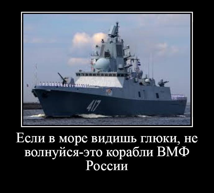 ВМФ России получили вызывающие галлюцинации системы