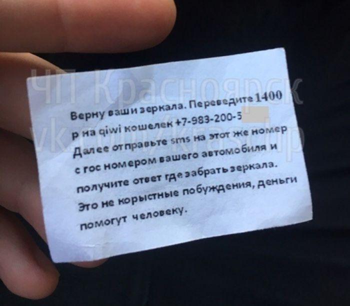 В Красноярске крадут зеркала машин, но «не из корыстных побуждений» (2 фото)