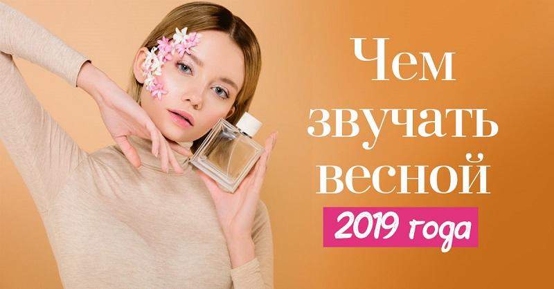 Как выбрать парфюм на весну 2019 года