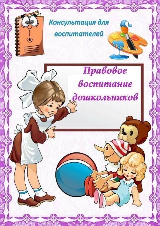 Правовое воспитание дошкольников.