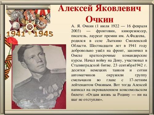 Алексей Очкин: самый живучий солдат Великой Отечественной