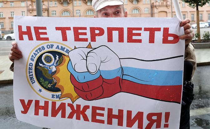 США опять унижают Россию, ср…