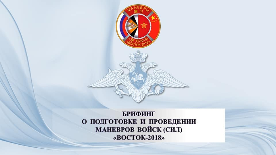 "Подготовка и проведение маневров войск (сил) ""Восток-2018"""
