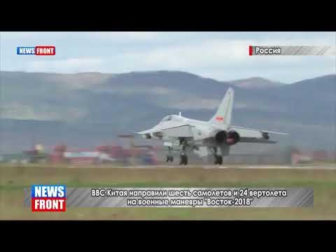 ВВС Китая направили шесть самолетов и 24 вертолета на военные маневры «Восток 2018»