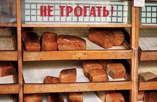 Хлеб, каким мы его помним детство, ностальгия, хлеб