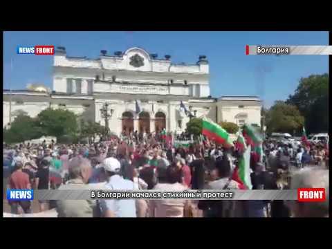 В Болгарии начался стихийный протест
