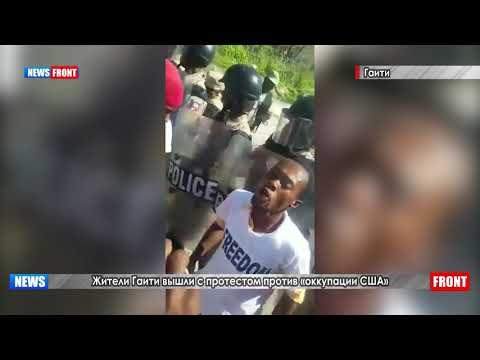 Жители Гаити вышли с протестом против «оккупации США»
